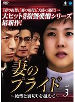 妻のプライド〜絶望と裏切りを越えて〜 Vol.3
