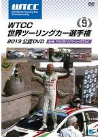 WTCC 世界ツーリングカー選手権 2013 公認DVD Vol.9 第9戦 アメリカ/ソノマ・レースウェイ