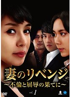 妻のリベンジ〜不倫と屈辱の果てに〜 Vol.1