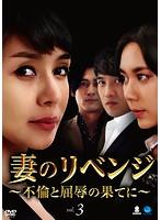 妻のリベンジ〜不倫と屈辱の果てに〜 Vol.3