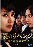 妻のリベンジ〜不倫と屈辱の果てに〜 Vol.4