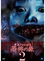 デスフォレスト 恐怖の森 2