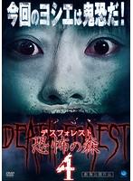 デスフォレスト 恐怖の森 4