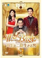 Mr.Back<ミスターバック> ~人生を二度生きる男 Vol.1