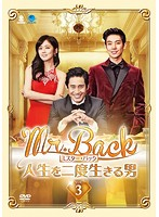 Mr.Back<ミスターバック> ~人生を二度生きる男 Vol.3