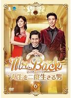 Mr.Back<ミスターバック> ~人生を二度生きる男 Vol.6