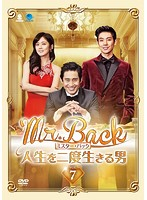 Mr.Back<ミスターバック> ~人生を二度生きる男 Vol.7