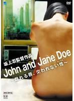 John and Jane Doe ~戯れる唇、交われない性~