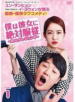 僕は彼女に絶対服従 ~カッとナム・ジョンギ~ Vol.1