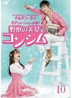 野獣の美女コンシム Vol.10