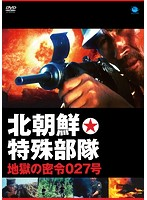北朝鮮特殊部隊・地獄の密令027号