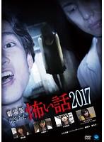 劇場版 ほんとうにあった怖い話 2017