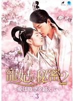 寵妃の秘密2 ~愛は時空を超えて~ Vol.3