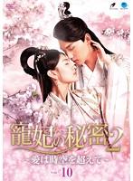 寵妃の秘密2 ~愛は時空を超えて~ Vol.10