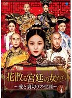 花散る宮廷の女たち ~愛と裏切りの生涯~ Vol.4