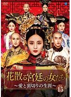 花散る宮廷の女たち ~愛と裏切りの生涯~ Vol.15