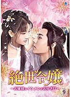 絶世令嬢 ~お嬢様はイケメンがお好き!?~ Vol.9