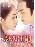 恋恋江湖 ~運命の愛の見つけ方~ Vol.6