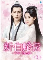 新・白蛇伝 ~千年一度の恋~ Vol.2