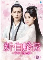 新・白蛇伝 ~千年一度の恋~ Vol.15