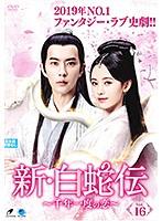 新・白蛇伝 ~千年一度の恋~ Vol.16