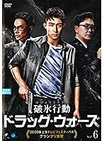 破氷行動 ~ドラッグ・ウォーズ~ Vol.6