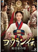 コウラン伝 始皇帝の母 Vol.8