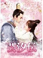 芸汐<ユンシー>伝~乱世をかける永遠の愛~ Vol.4