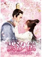 芸汐<ユンシー>伝~乱世をかける永遠の愛~ Vol.21