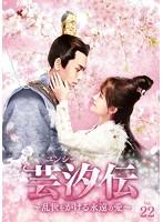 芸汐<ユンシー>伝~乱世をかける永遠の愛~ Vol.22