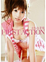 FIRST ACTION/かなみ芽梨