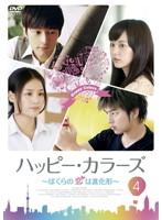 ハッピー・カラーズ 〜ぼくらの恋は進化系〜 4