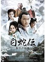 白蛇伝〜転生の妖魔 Vol.4