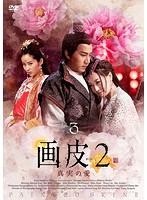 画皮2〜真実の愛〜 3