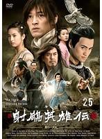 射ちょう英雄伝-新版- Vol.25