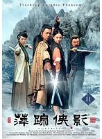 萍踪侠影 Vol.11
