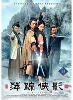 萍踪侠影 Vol.13