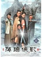 萍踪侠影 Vol.16