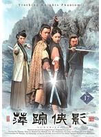 萍踪侠影 Vol.17