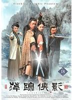 萍踪侠影 Vol.18