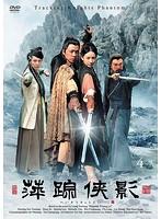 萍踪侠影 Vol.4