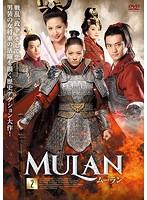 ムーラン 2