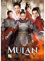 ムーラン 3