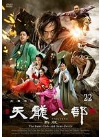 天龍八部<新版> 22