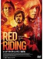レッド・ライディング I:1974