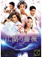 江湖の薔薇 3
