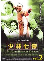 少林七傑 vol.2