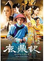 鹿鼎記 ロイヤル・トランプ Vol.2