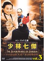 少林七傑 vol.3