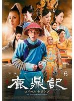 鹿鼎記 ロイヤル・トランプ Vol.6